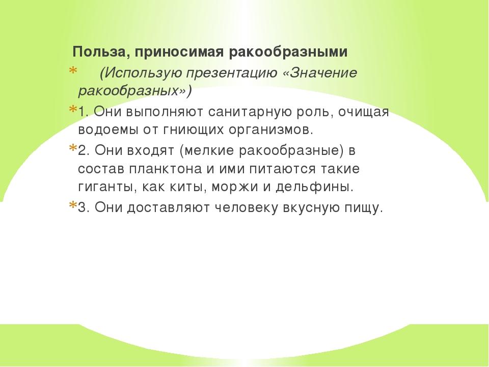 Польза, приносимая ракообразными   (Использую презентацию «Значение рако...
