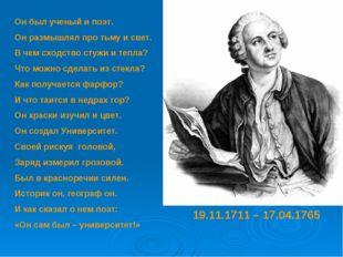 19.11.1711 – 17.04.1765 Он был ученый и поэт. Он размышлял про тьму и свет.