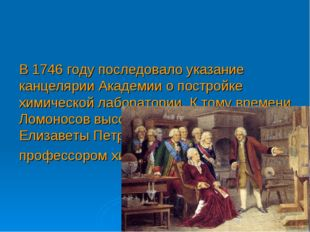 В 1746 году последовало указание канцелярии Академии о постройке химической