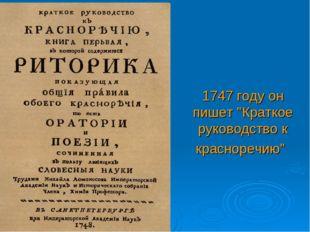 """1747 году он пишет """"Краткое руководство к красноречию"""""""