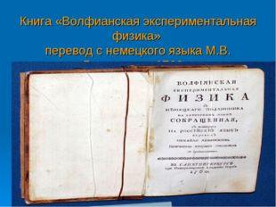 Книга «Волфианская экспериментальная физика» перевод с немецкого языка М.В. Л