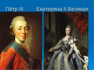 Пётр III Екатерина II Великая