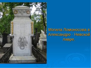 Могила Ломоносова в Александро - Невской лавре.