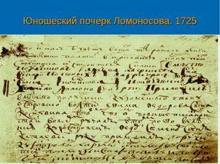 Юношеский почерк Ломоносова. 1725