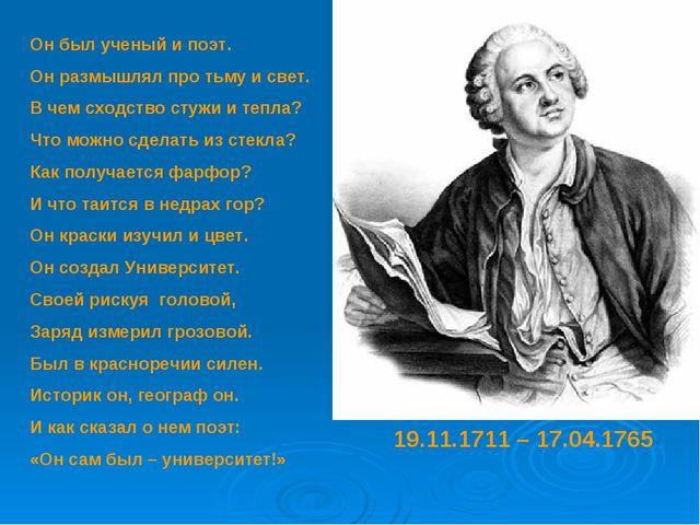19.11.1711 – 17.04.1765 Он был ученый и поэт. Он размышлял про тьму и свет....