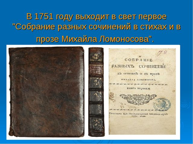 """В 1751 году выходит в свет первое """"Собрание разных сочинений в стихах и в про..."""