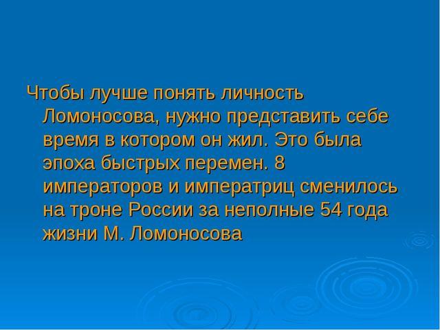 Чтобы лучше понять личность Ломоносова, нужно представить себе время в которо...