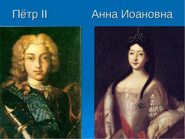 Пётр II Анна Иоановна