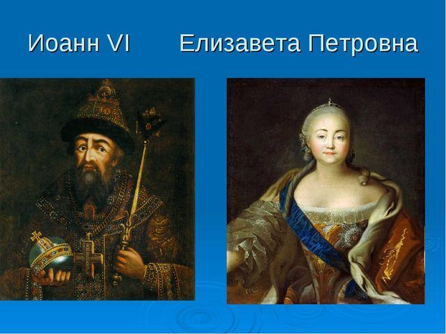 Иоанн VI Елизавета Петровна