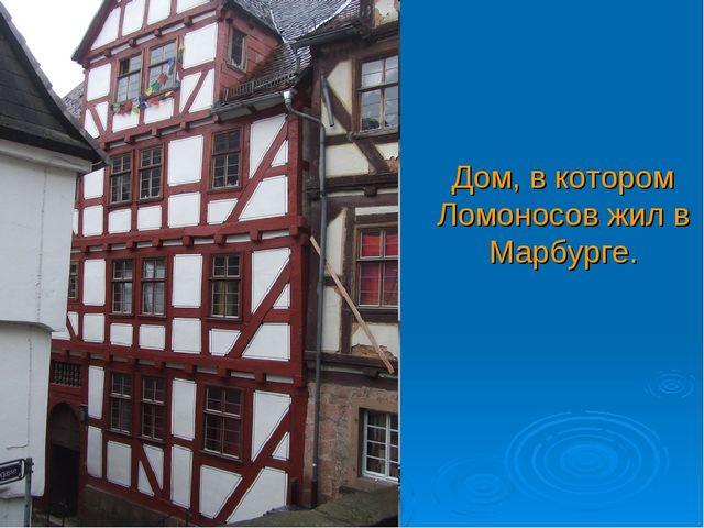 Дом, в котором Ломоносов жил в Марбурге.