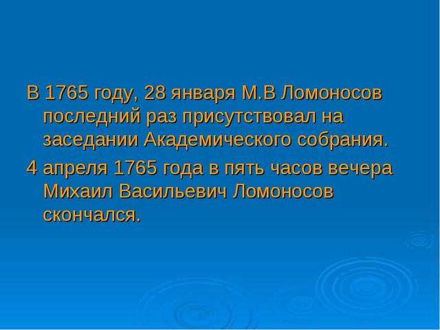 В 1765 году, 28 января М.В Ломоносов последний раз присутствовал на заседании...