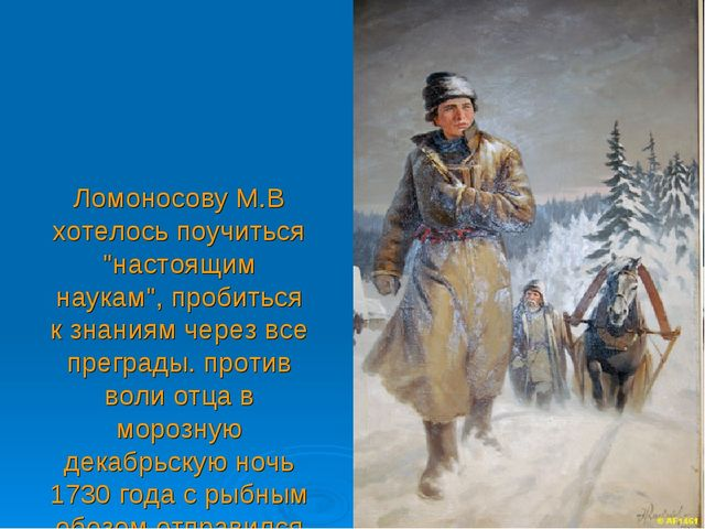 """Ломоносову М.В хотелось поучиться """"настоящим наукам"""", пробиться к знаниям чер..."""