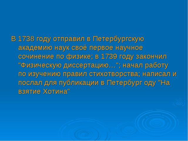 В 1738 году отправил в Петербургскую академию наук своё первое научное сочине...