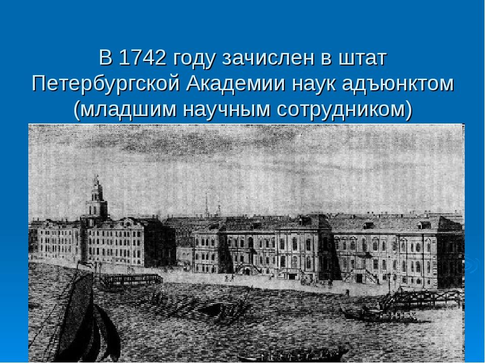 В 1742 году зачислен в штат Петербургской Академии наук адъюнктом (младшим н...