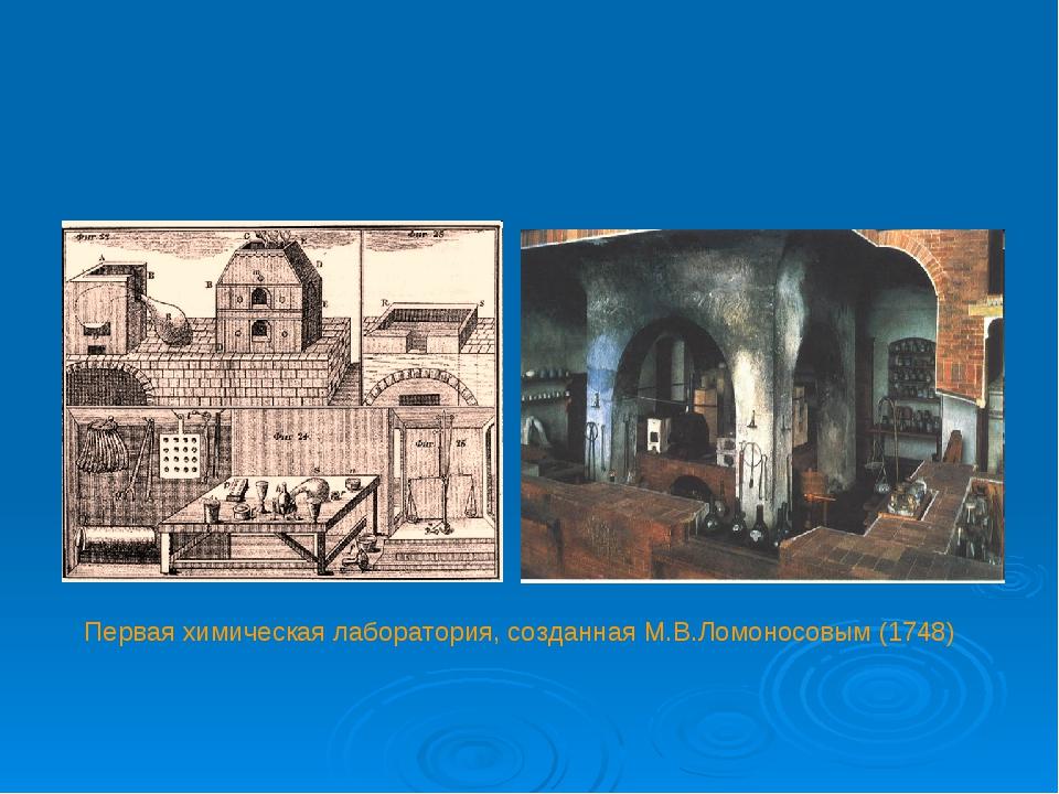 Первая химическая лаборатория, созданная М.В.Ломоносовым (1748)