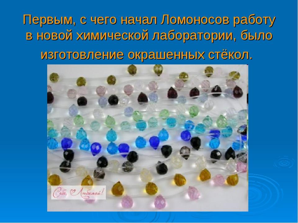Первым, с чего начал Ломоносов работу в новой химической лаборатории, было из...