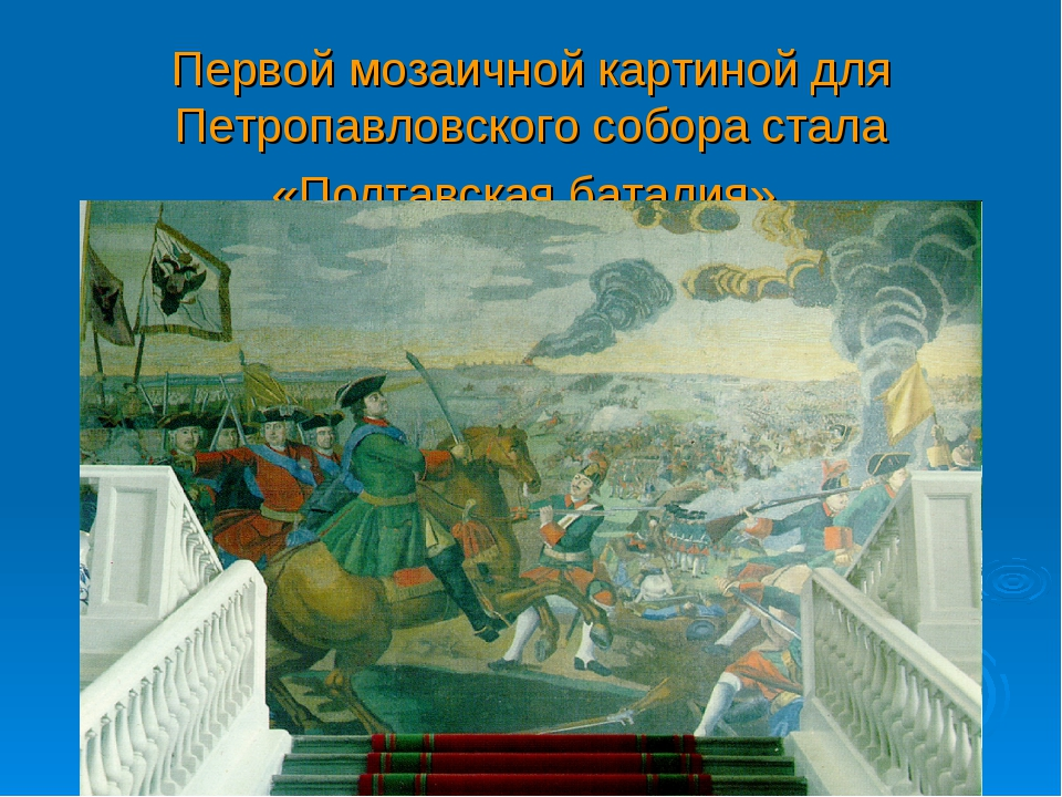 Первой мозаичной картиной для Петропавловского собора стала «Полтавская батал...