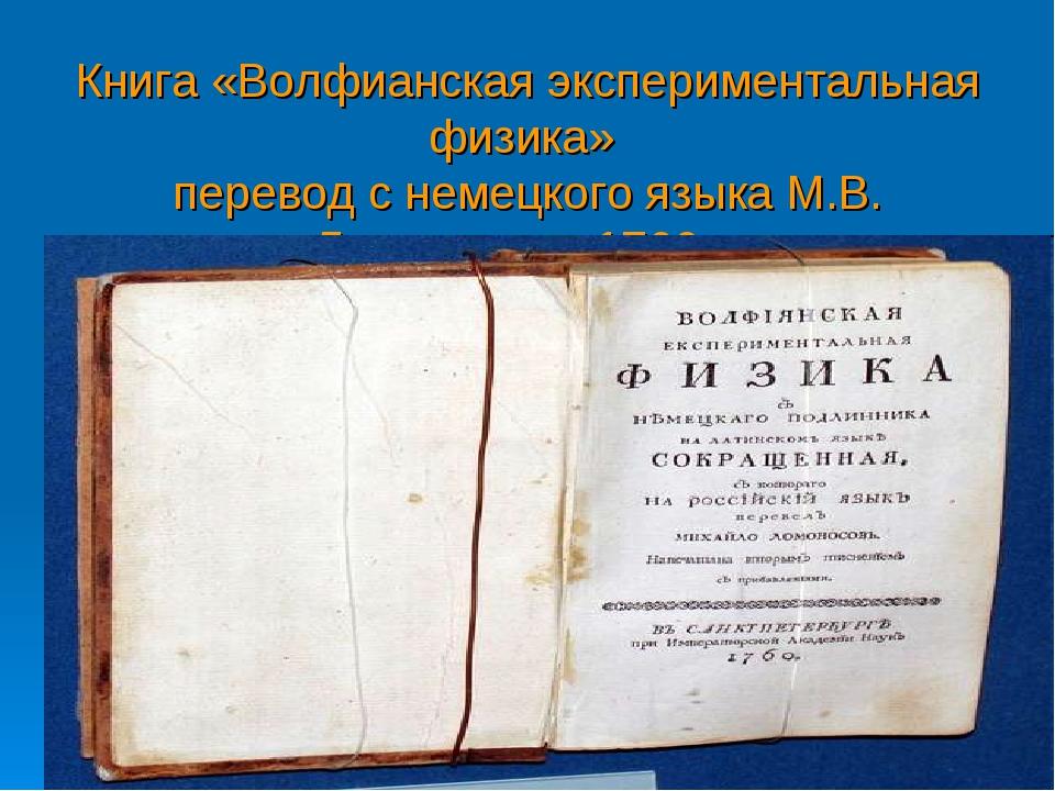 Книга «Волфианская экспериментальная физика» перевод с немецкого языка М.В. Л...