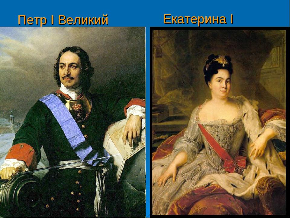 Екатерина I Петр I Великий