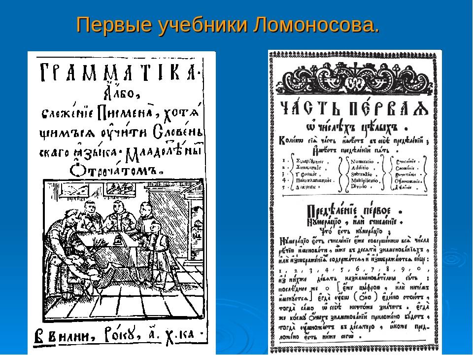 Первые учебники Ломоносова.