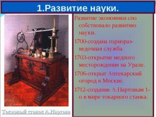 1.Развитие науки. Развитие экономики спо собствовало развитию науки. 1700-соз