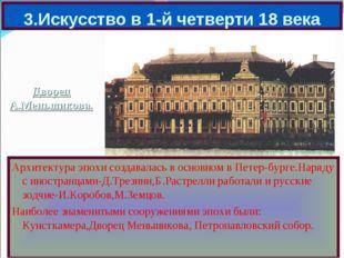 3.Искусство в 1-й четверти 18 века Архитектура эпохи создавалась в основном в