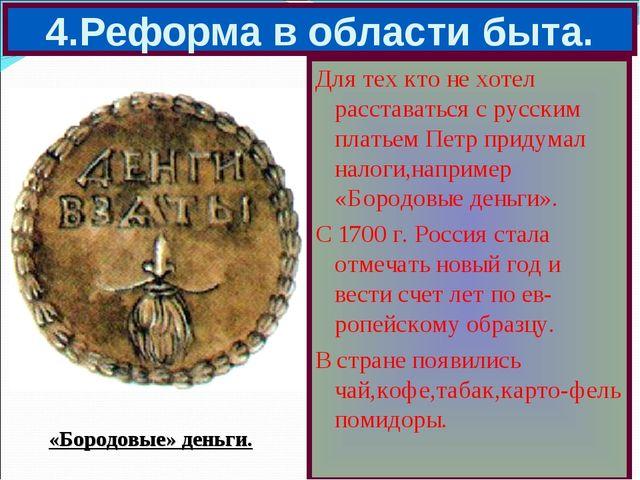 4.Реформа в области быта. Для тех кто не хотел расставаться с русским платьем...