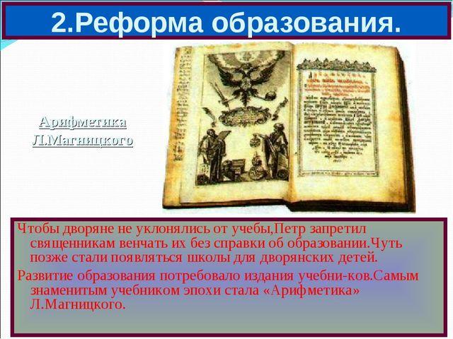 2.Реформа образования. Чтобы дворяне не уклонялись от учебы,Петр запретил свя...