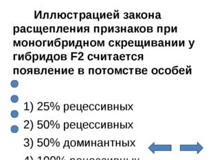 Иллюстрацией закона расщепления признаков при моногибридном скрещивании у