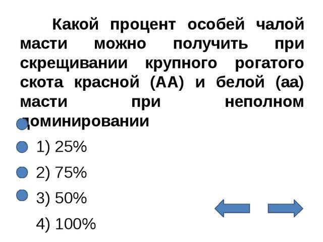 Какой процент особей чалой масти можно получить при скрещивании крупного р...