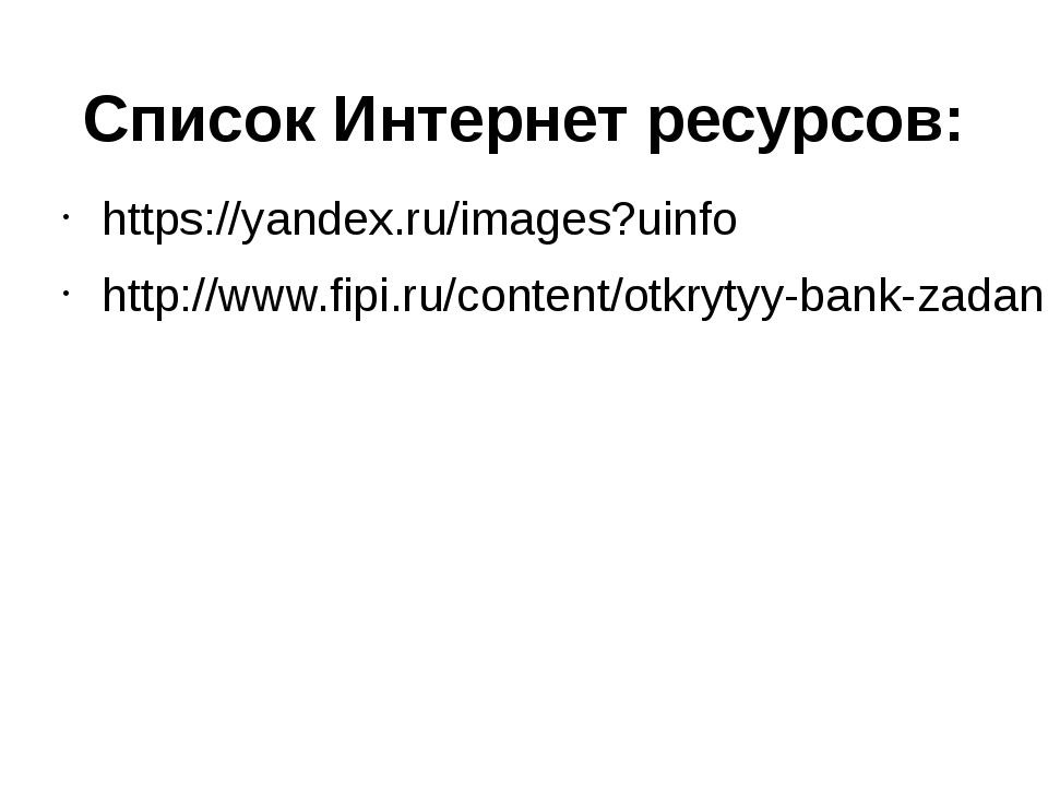 Список Интернет ресурсов: https://yandex.ru/images?uinfo http://www.fipi.ru/c...