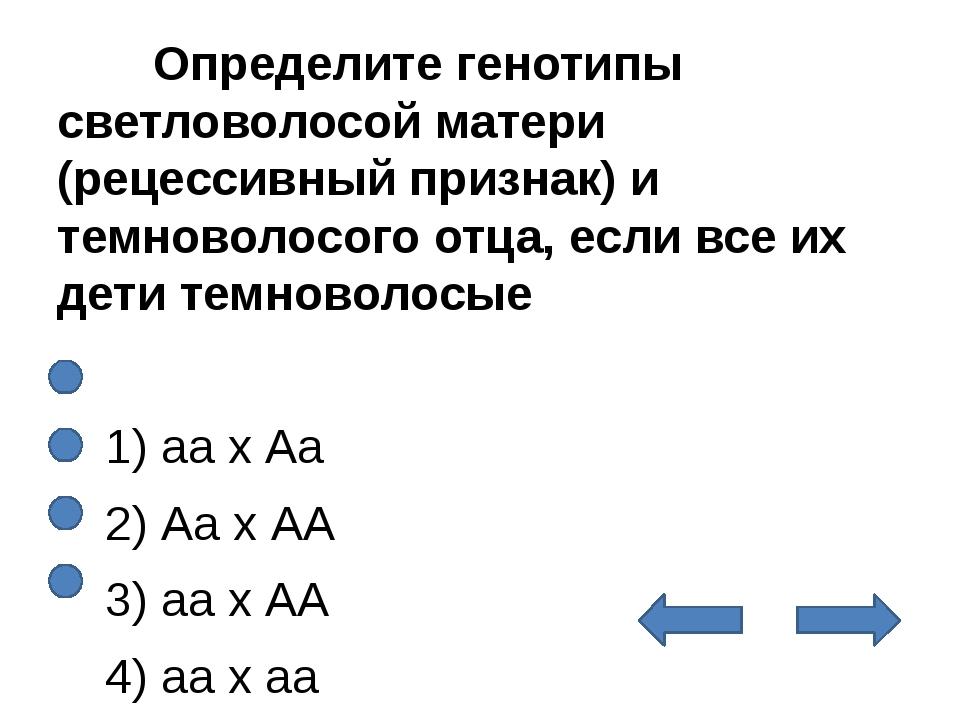 Определите генотипы светловолосой матери (рецессивный признак) и темноволо...