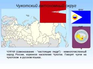 """ЧУКЧИ (самоназвание - """"настоящие люди"""") - немногочисленный народ России, коре"""