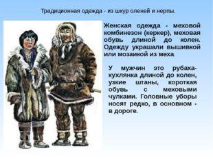 Традиционная одежда - из шкур оленей и нерпы. У мужчин это рубаха-кухлянка дл