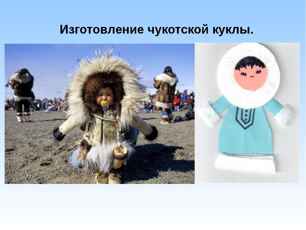 Изготовление чукотской куклы.
