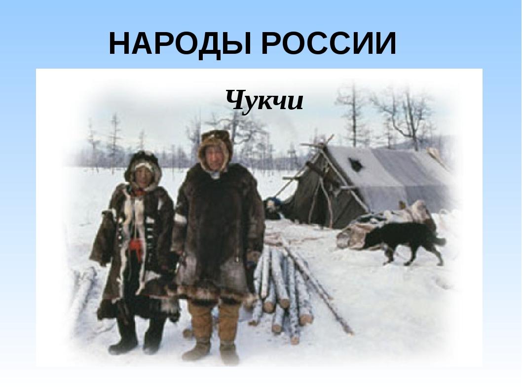 НАРОДЫ РОССИИ Чукчи