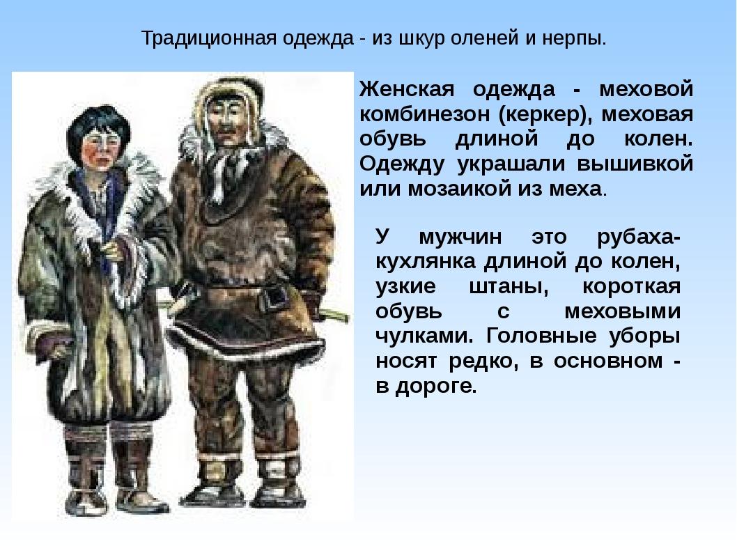 Традиционная одежда - из шкур оленей и нерпы. У мужчин это рубаха-кухлянка дл...