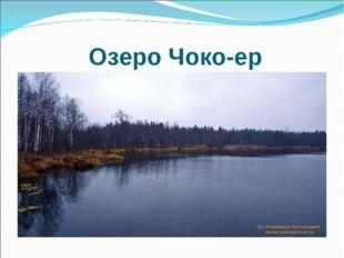 Озеро Чоко-ер