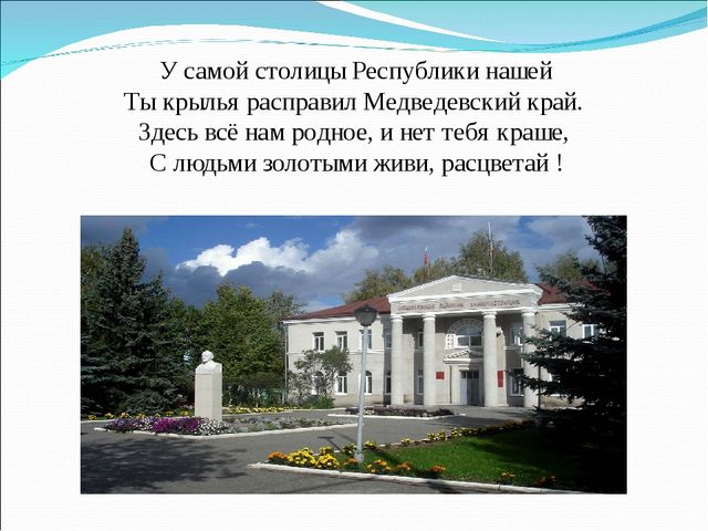 У самой столицы Республики нашей Ты крылья расправил Медведевский край. Зд...