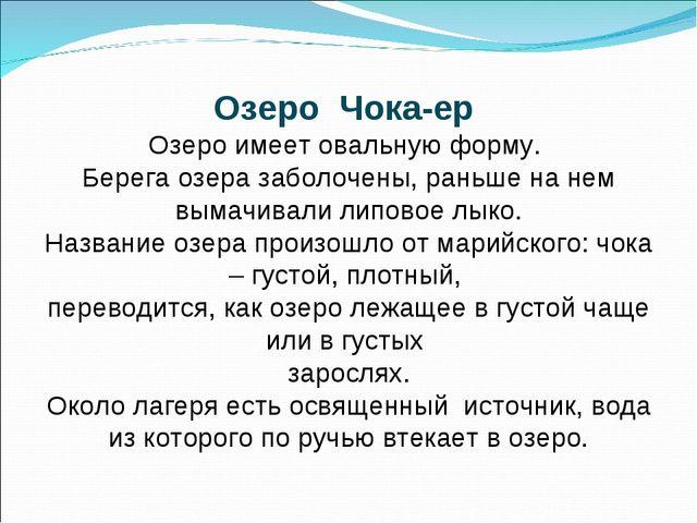 ОзероЧока-ер Озеро имеет овальную форму. Берега озера заболочены, раньше...