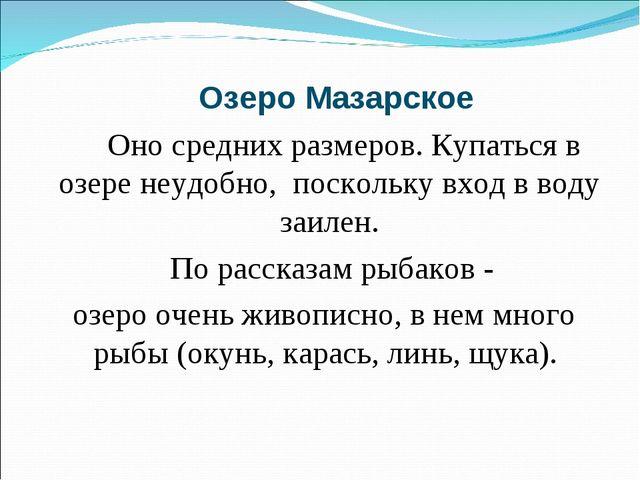 Озеро Мазарское Оно средних размеров. Купаться в озере неудобно, поскольку в...