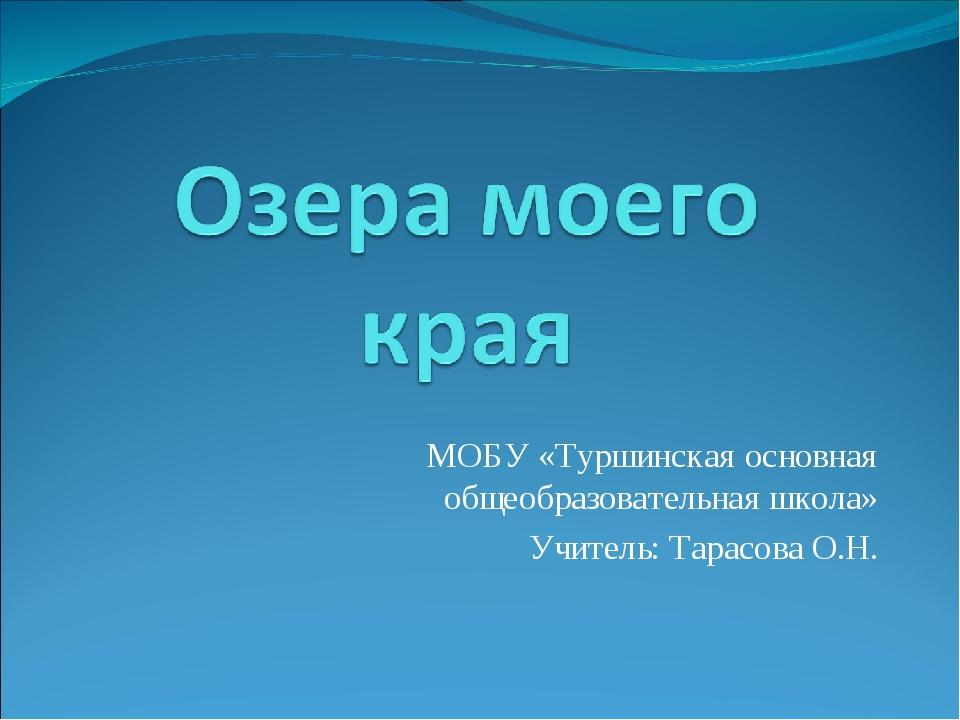 МОБУ «Туршинская основная общеобразовательная школа» Учитель: Тарасова О.Н.