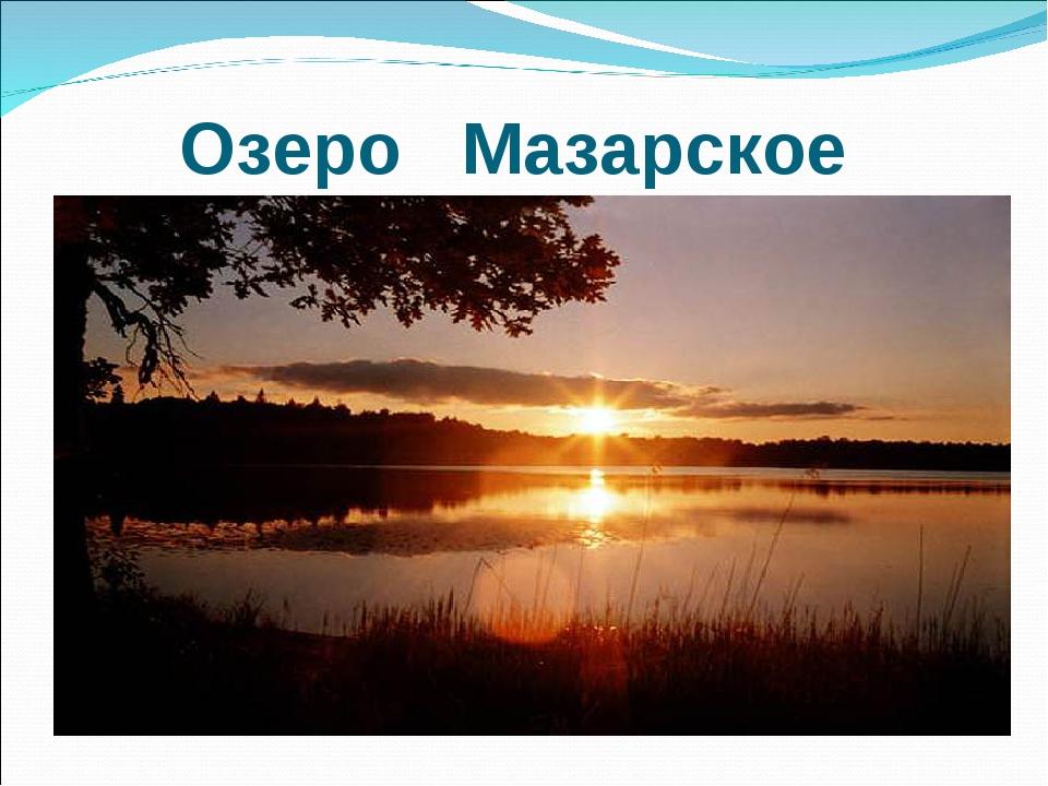 Озеро Мазарское