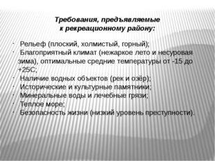 Требования, предъявляемые к рекреационному району: Рельеф (плоский, холмистый
