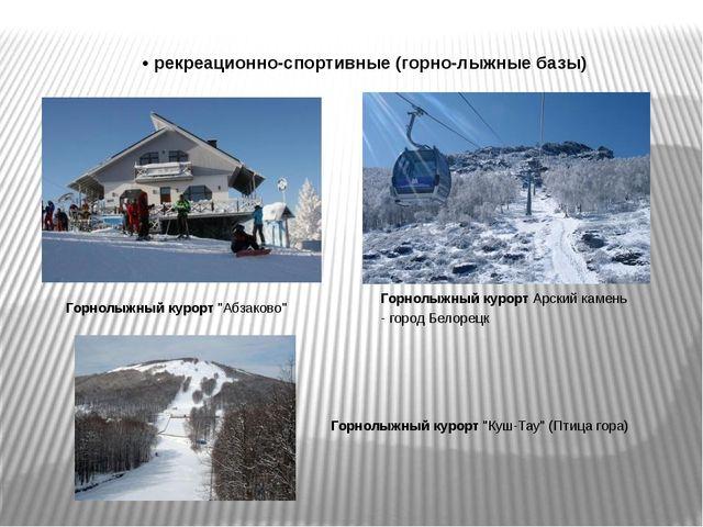 """•рекреационно-спортивные (горно-лыжные базы) Горнолыжный курорт """"Абзаково"""" Г..."""