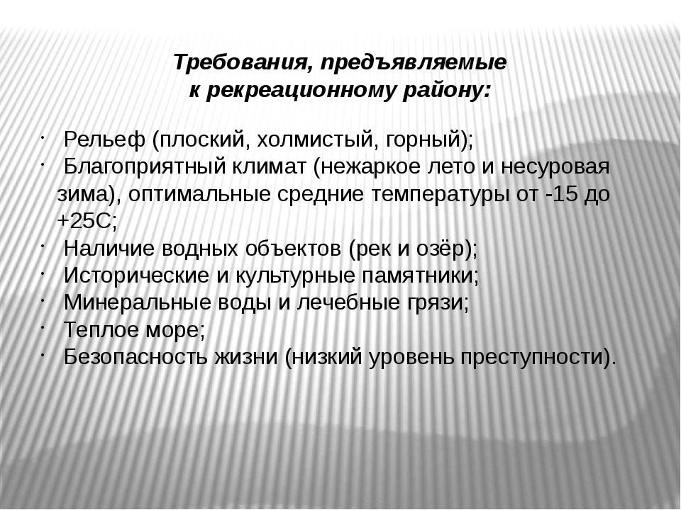 Требования, предъявляемые к рекреационному району: Рельеф (плоский, холмистый...