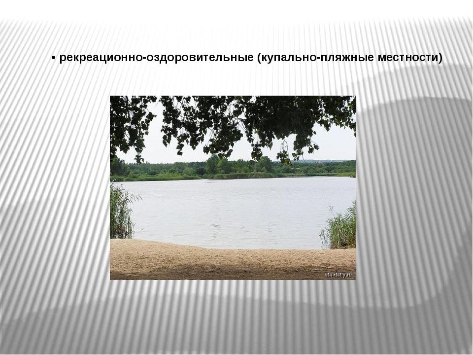 •рекреационно-оздоровительные (купально-пляжные местности)