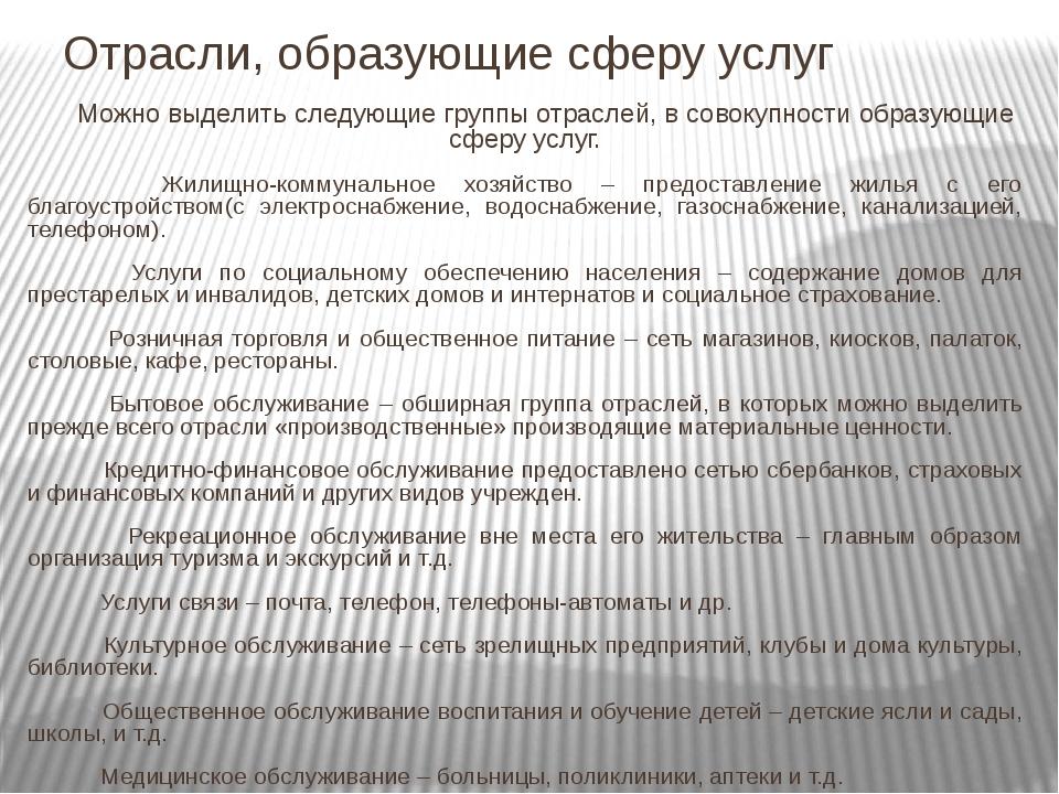 Отрасли, образующие сферу услуг Можно выделить следующие группы отраслей, в с...