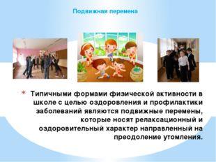 Типичными формами физической активности в школе с целью оздоровления и профи