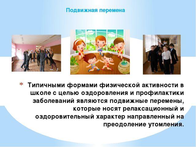 Типичными формами физической активности в школе с целью оздоровления и профи...